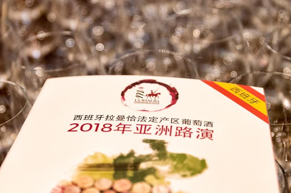 Los vinos DO La Mancha redoblan sus acciones promocionales en suelo asiático